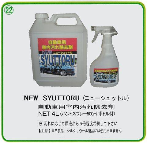 NEW SYUTTORU(ニューシュットル)  NET 4L(ハンドスプレー500mlボトル付)