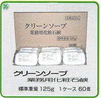 クリーンソープ 業務用化粧石鹸 125g 60個入