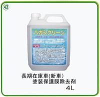ハガシクリーン4L 長期在庫車(新車)塗装保護膜除去剤