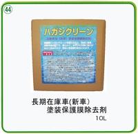 ハガシクリーン10L 長期在庫車(新車)塗装保護膜除去剤