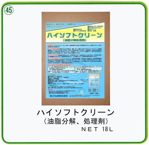 ハイソフトクリーン (油脂分解、処理剤)  NET18L 環境対応品