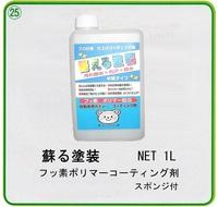 蘇える塗装 フッ素ポリマーコーティング剤 1L
