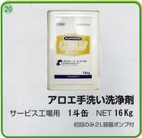 アロエ手洗い洗浄剤 サービス工場用 16Kg