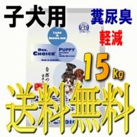 ドクターズチョイス 子犬用(パピー)15kg【送料無料】