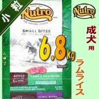 ニュートロ ナチュラルチョイス 小粒アダルト 6.8kg