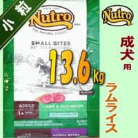 ニュートロ ナチュラルチョイス 小粒 アダルト 13.6kg