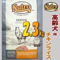 ニュートロ ナチュラルチョイス シニア 2.3kg