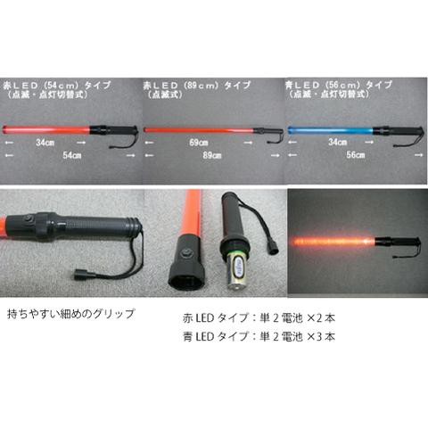 LED合図灯高輝度合図灯シリーズ(54cm・赤)