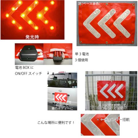 LEDシェブロン3R(ベース赤色)