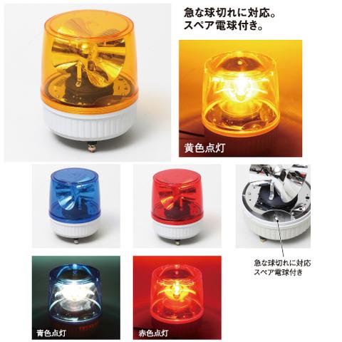 大型回転灯AC100V(白熱球)