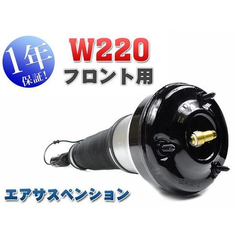 [1年保証] ベンツ W220 フロントエアサス/エアサスペンション1本 片側 2203202438 VA5-4229 左右共通 S320 S350 S430 S500
