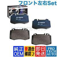 BOSCH製 QuietCast ベンツ Sクラス W220 フロント プレミアムディスクブレーキパッド BP847A 0034200820 0034204220 0034205820