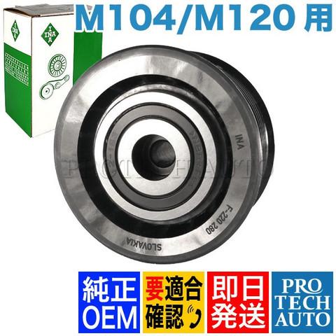 INA製 ベンツ CLクラス C140 アイドラプーリー M104 直6 M120 V12 1202000470 CL600