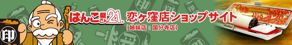 はんこ屋さん21恋ヶ窪店ショップサイト