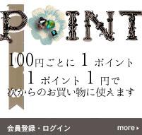 1ポイント1円