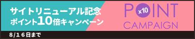 サイトリニューアル記念ポイント10倍キャンペーン