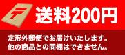 送料200円