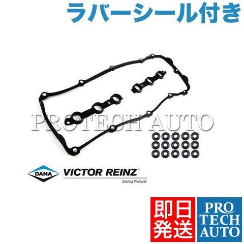 OEM VictorReinz製 BMW 3シリーズ E46 シリンダーヘッドカバーパッキン/シリンダーガスケット ラバーシール付き 153307702 11121726537