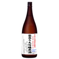 袋吊り大吟醸原酒【限定品】(1.8L)
