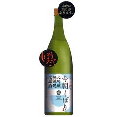 大吟醸無濾過生原酒「今朝しぼり」720ml
