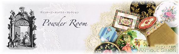 Powder Room アンティーク彩門