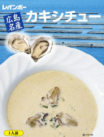 広島名産カキシチュー