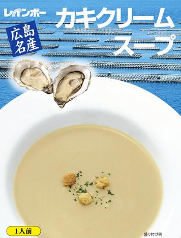 広島名産カキクリームスープ
