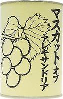 マスカットオブアレキサンドリア缶詰