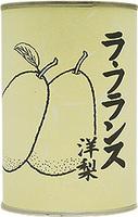 ラ・フランス 洋梨缶詰