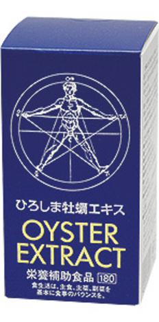 ひろしま牡蛎エキス