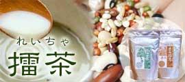 擂茶(れいちゃ)