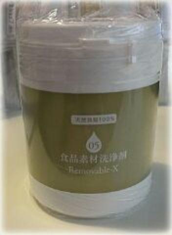 貝殻焼成カルシウム「リムーバブルX」