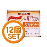 三育フーズ グルテンミート 200g×12缶セット
