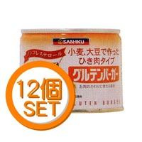 三育フーズ グルテンバーガー 215g×12缶セット