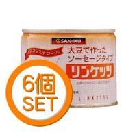 三育フーズ リンケッツ 190g×6缶セット