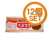 三育フーズ ベジツナ 90g×12缶セット