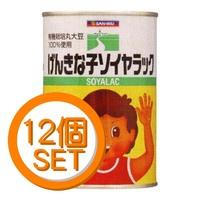 三育フーズ げんきな子ソイヤラック 425g×12缶セット
