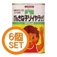 三育フーズ げんきな子ソイヤラック 425g×6缶セット