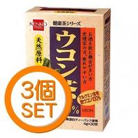 健康フーズ ウコン茶(TB) 30包×3箱セット