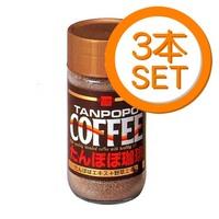 健康フーズ たんぽぽコーヒー 290g×3本セット