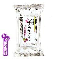 健康フーズ 桜カステラ 5切入