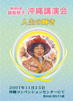 第10回沖縄講演会 「人生の輝き」