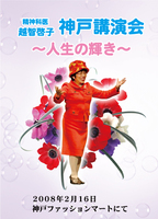 神戸講演会 「人生の輝き」