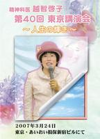 第40回東京講演会 「人生の輝き」