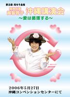 第8回沖縄講演会 「愛は循環する」