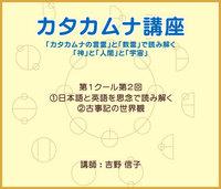 カタカムナ講座DVD 第1クール・第2回(2015)