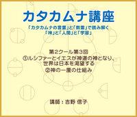 カタカムナ講座DVD 第2クール・第3回(2014)