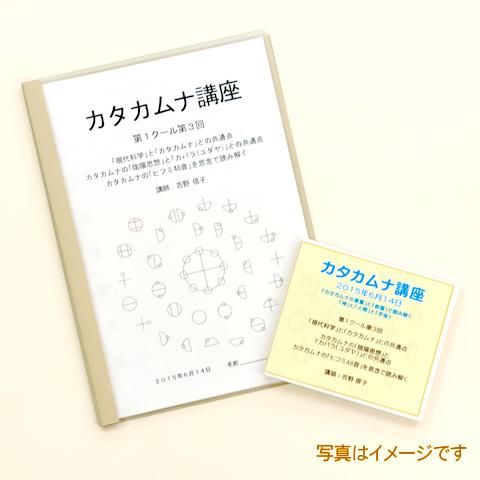 カタカムナセミナーDVD+テキスト イメージ写真