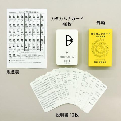 カタカムナカード 商品内容