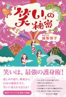 笑いの秘密 出版:廣済堂出版